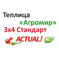 "Теплица ""Агромир"" стандартная 3х4 (шаг дуги 1,0м) СПК Актуаль БИО"