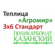 "Теплица ""Агромир"" стандартная 3х6 (шаг дуги 1,0м) СПК Казанский"