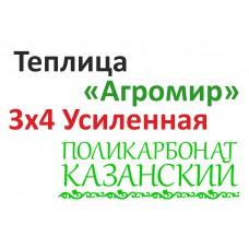 """Теплица """"Агромир"""" усиленная 3х4 (шаг дуги 0,67м) СПК Казанский"""