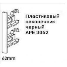 Наконечник пласт. 156 мм., серый (АРЕ 2156)