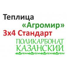 "Теплица ""Агромир"" стандартная 3х4 (шаг дуги 1,0м) СПК Казанский"