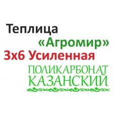 """Теплица """"Дачник"""" усиленная 3х6 (шаг дуги 0,67м) СПК Казанский"""