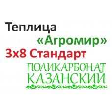 "Теплица ""Дачник"" стандартная 3х8 (шаг дуги 1,0м) СПК Казанский"